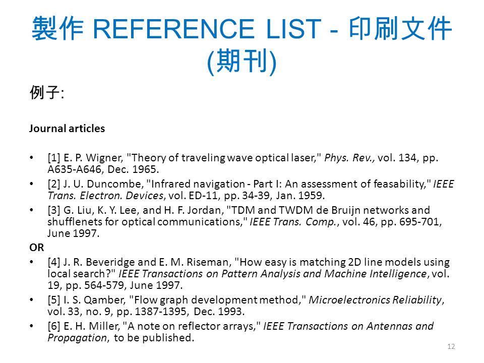 製作 REFERENCE LIST - 印刷文件 ( 期刊 ) 例子 : Journal articles [1] E.