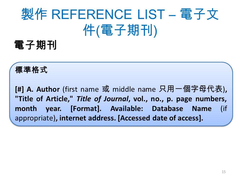 製作 REFERENCE LIST – 電子文 件 ( 電子期刊 ) 電子期刊 15 標準格式 [#] A.