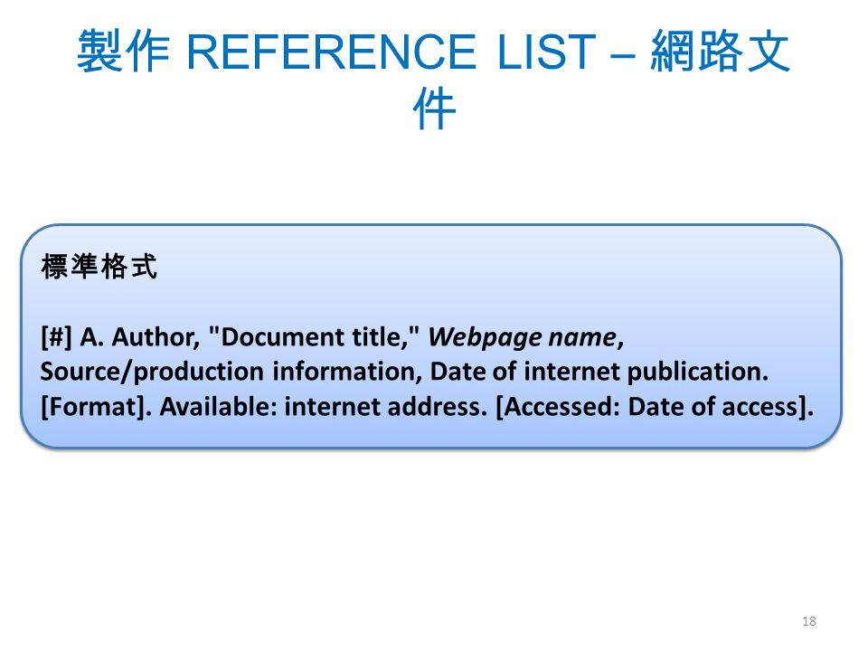 製作 REFERENCE LIST – 網路文 件 18 標準格式 [#] A.