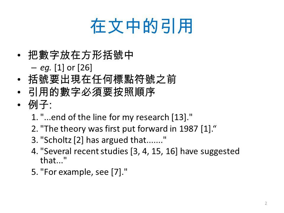 在文中的引用 把數字放在方形括號中 – eg.