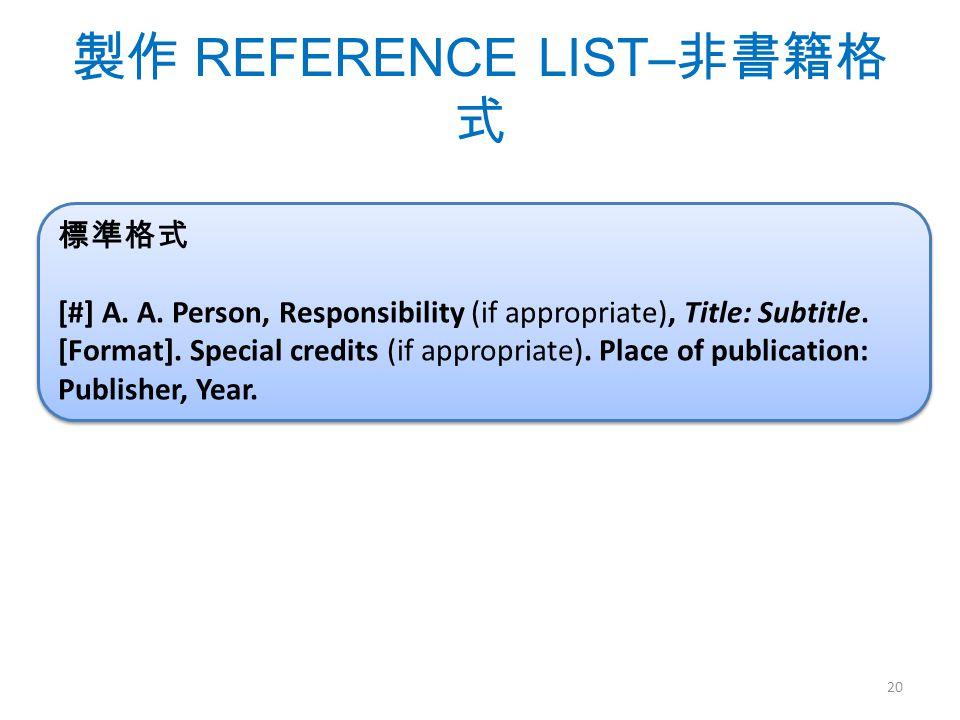 製作 REFERENCE LIST– 非書籍格 式 20 標準格式 [#] A.A.