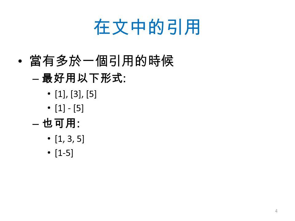 在文中的引用 當有多於一個引用的時候 – 最好用以下形式 : [1], [3], [5] [1] - [5] – 也可用 : [1, 3, 5] [1-5] 4