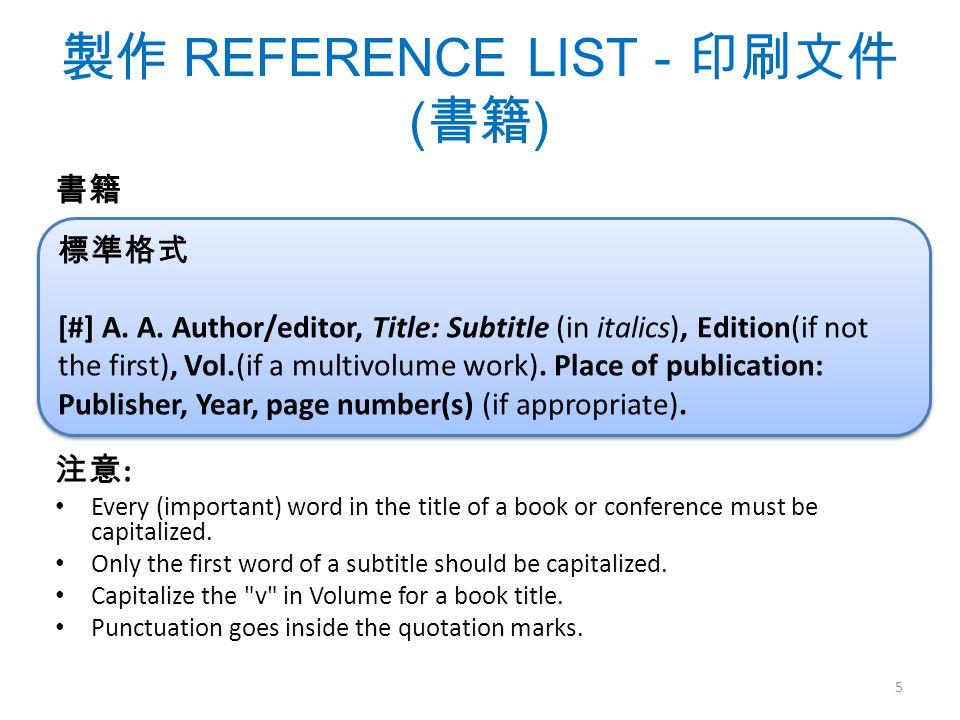 製作 REFERENCE LIST - 印刷文件 ( 書籍 ) 書籍 注意 : Every (important) word in the title of a book or conference must be capitalized.