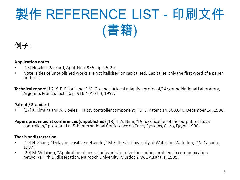 製作 REFERENCE LIST - 印刷文件 ( 書籍 ) 例子 : Application notes [15] Hewlett-Packard, Appl.