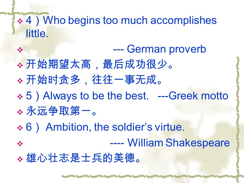  4 ) Who begins too much accomplishes little.