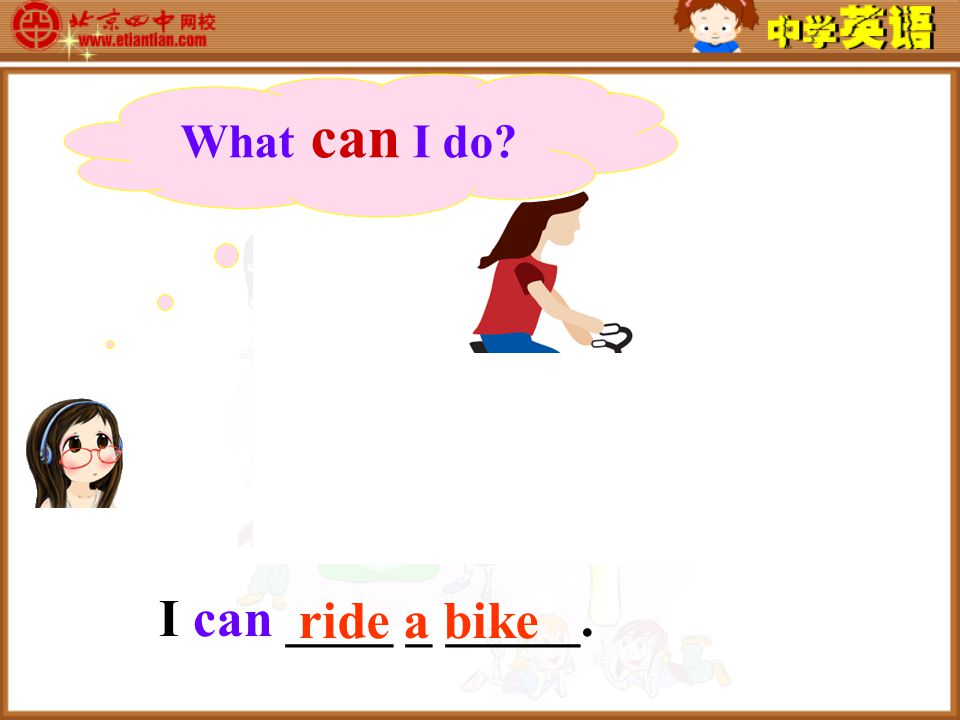I can ____ _ _____. ride a bike What can I do