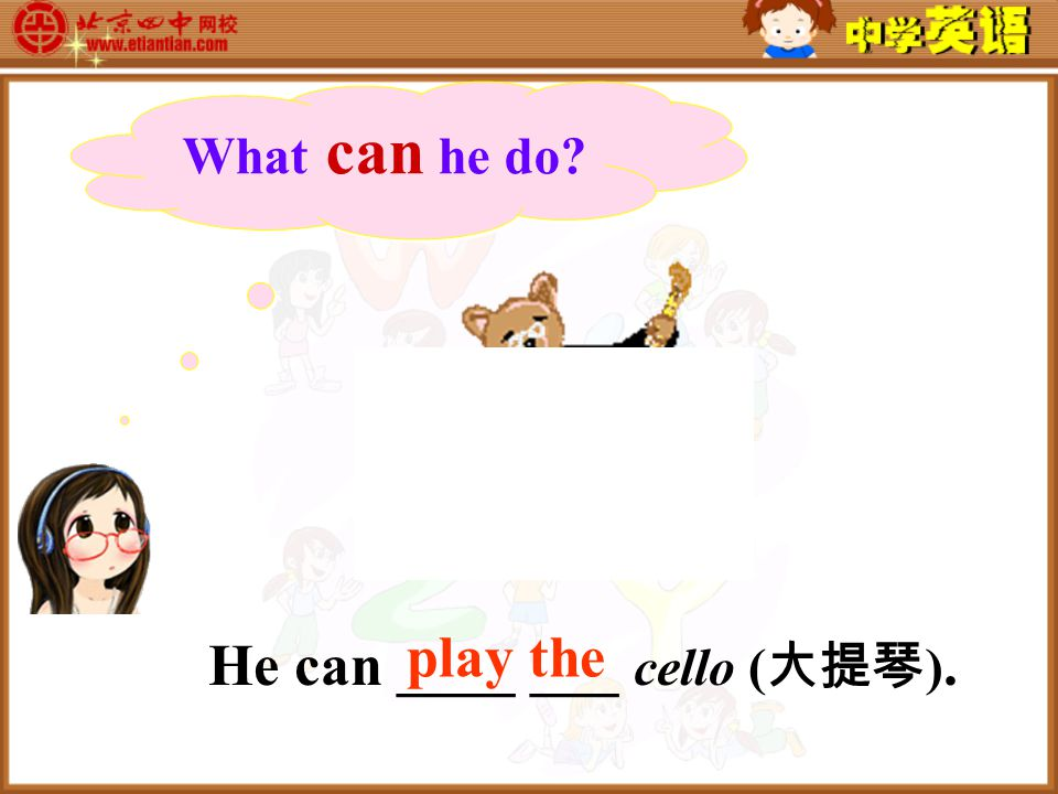 He can ____ ___ cello ( 大提琴 ). play the What can he do