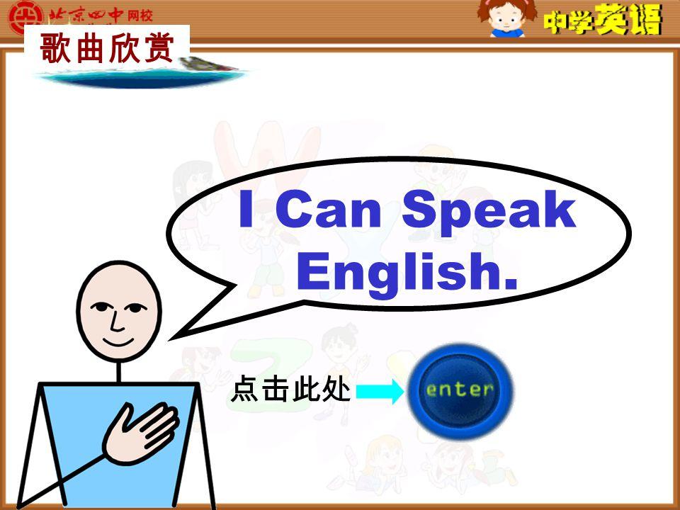 I Can Speak English. 点击此处 歌曲欣赏