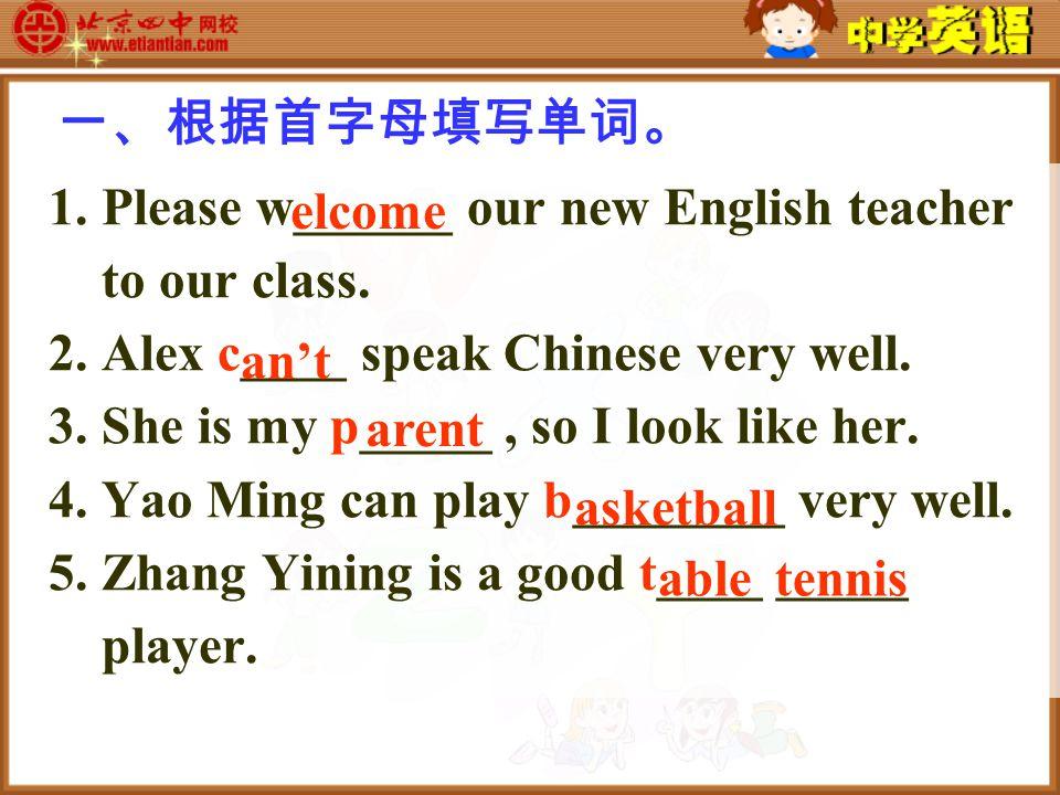 一、根据首字母填写单词。 1. Please w______ our new English teacher to our class.