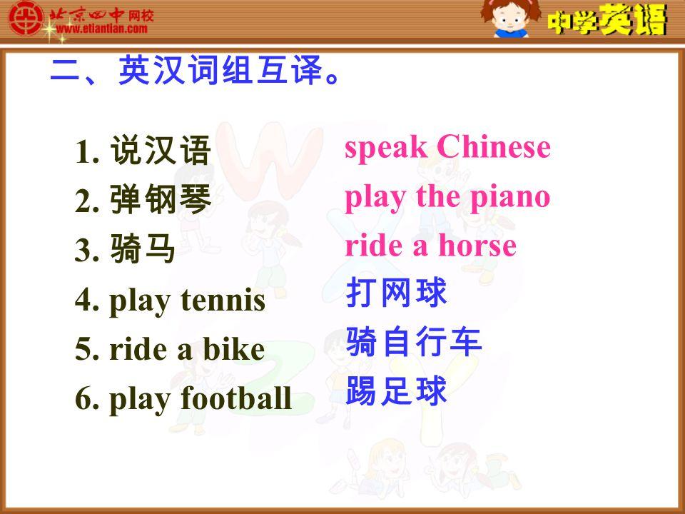 二、英汉词组互译。 1. 说汉语 2. 弹钢琴 3. 骑马 4. play tennis 5.
