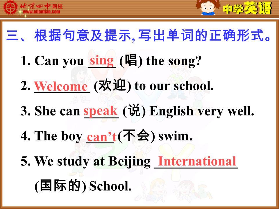 三、根据句意及提示, 写出单词的正确形式。 1. Can you ____ ( 唱 ) the song.