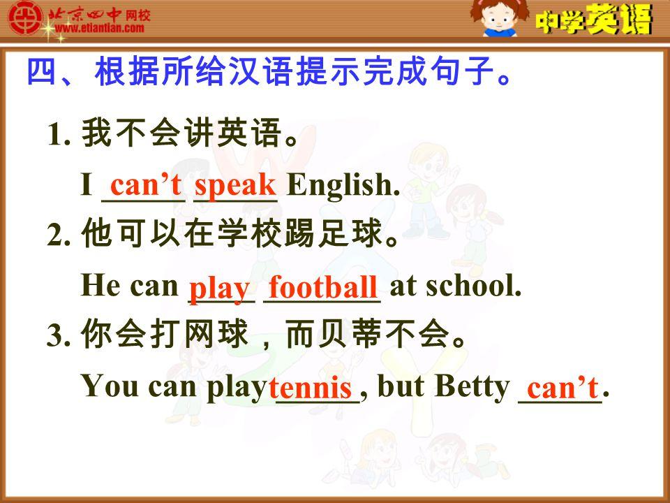 四、根据所给汉语提示完成句子。 1. 我不会讲英语。 I _____ _____ English.