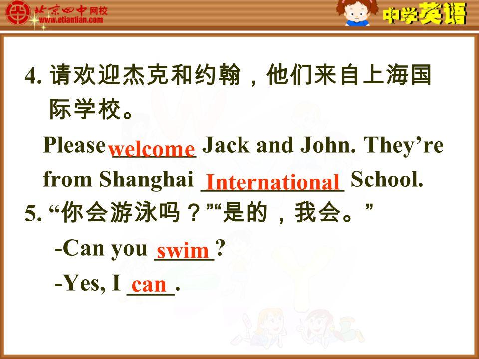 4. 请欢迎杰克和约翰,他们来自上海国 际学校。 Please _______ Jack and John.