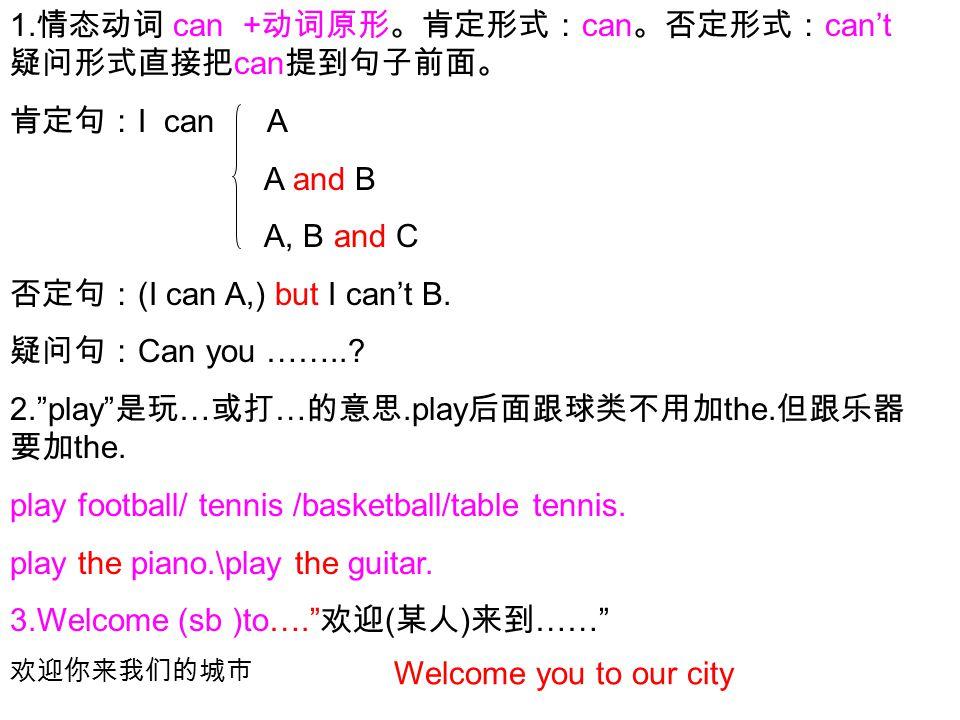 """1. 情态动词 can + 动词原形。肯定形式: can 。否定形式: can't 疑问形式直接把 can 提到句子前面。 肯定句: I can A A and B A, B and C 否定句: (I can A,) but I can't B. 疑问句: Can you ……..? 2.""""pla"""