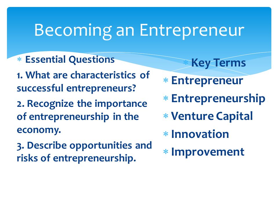  What skills do you think an entrepreneur must have to turn their idea into a business? DO NOW