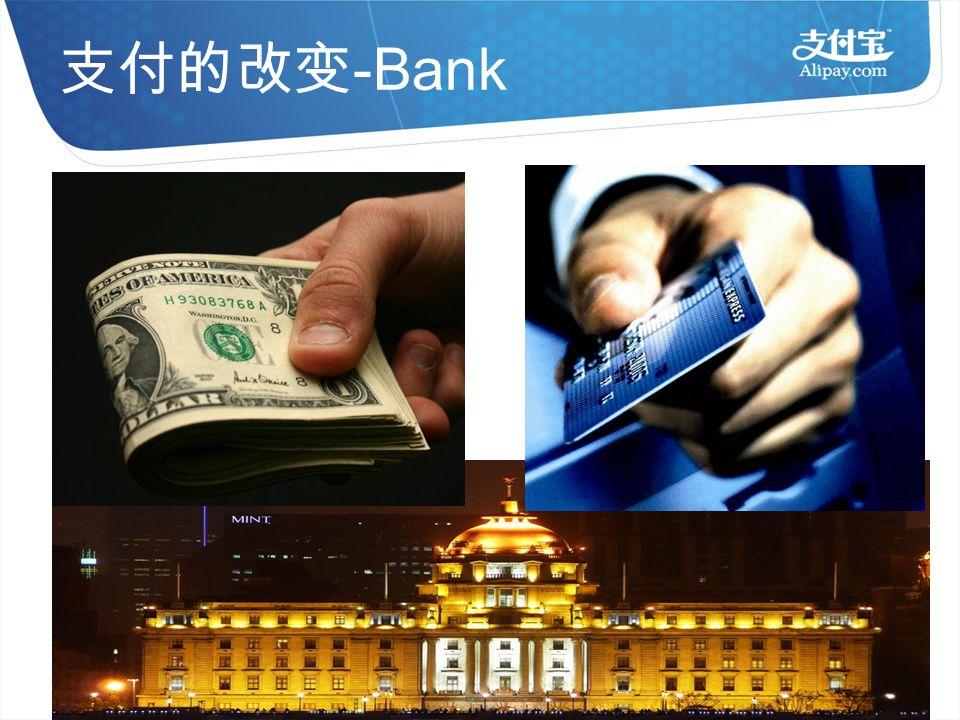 支付的改变 -Bank