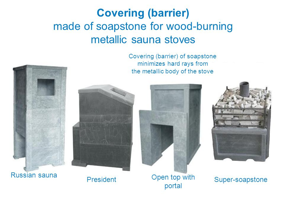 Covering (barrier) made of soapstone for wood-burning metallic sauna stoves Covering (barrier) of soapstone minimizes hard rays from the metallic body of the stove Russian sauna President Open top with portal Super-soapstone