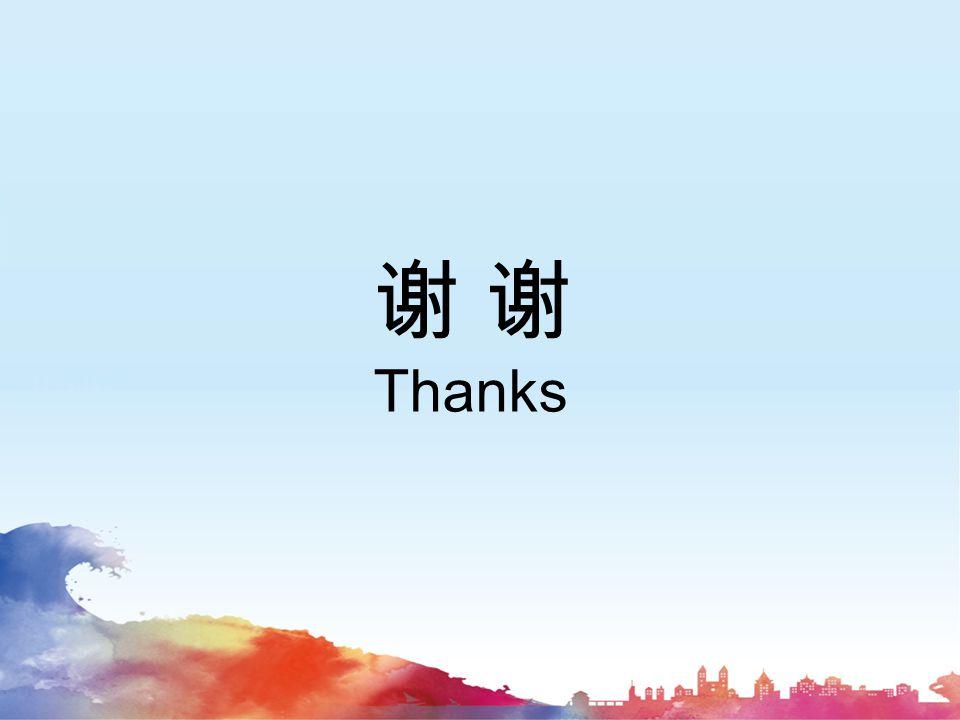 谢 Thanks