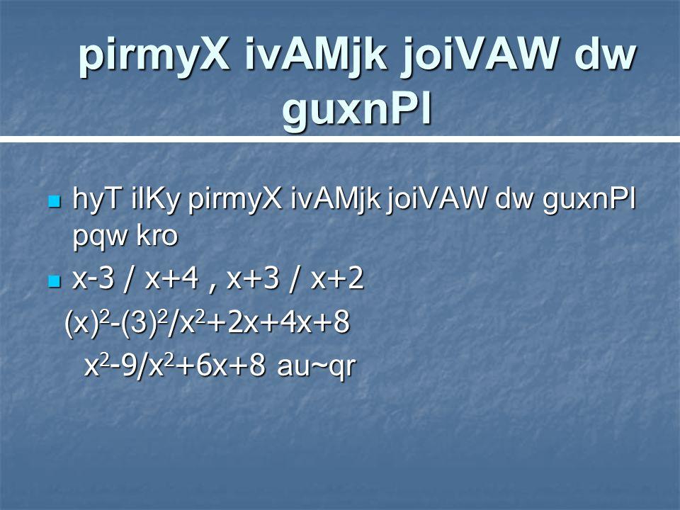 pirmyX ivAMjk joiVAW dw guxnPl hyT ilKy pirmyX ivAMjk joiVAW dw guxnPl pqw kro hyT ilKy pirmyX ivAMjk joiVAW dw guxnPl pqw kro x-3 / x+4, x+3 / x+2 x-3 / x+4, x+3 / x+2 (x) 2 -(3) 2 /x 2 +2x+4x+8 (x) 2 -(3) 2 /x 2 +2x+4x+8 x 2 -9/x 2 +6x+8 au~qr x 2 -9/x 2 +6x+8 au~qr