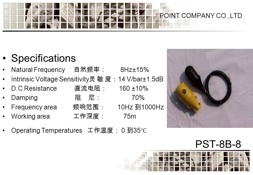 POINT COMPANY CO.,LTD Waterproof Techniques Hydrophone and OBC protect The PST- Series Hydrophone is used to prospect for ocean geologic research, and the special case design can effective prevents sea water leakage or salt fog from migrating down the cable into the body.