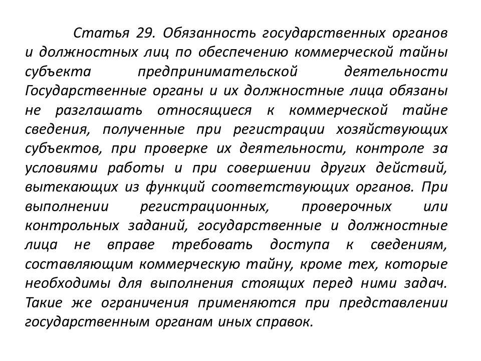 Статья 29. Обязанность государственных органов и должностных лиц по обеспечению коммерческой тайны субъекта предпринимательской деятельности Государст