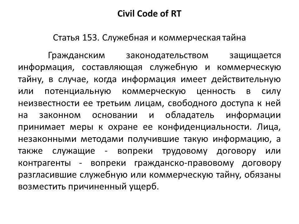 Civil Code of RT Статья 153.