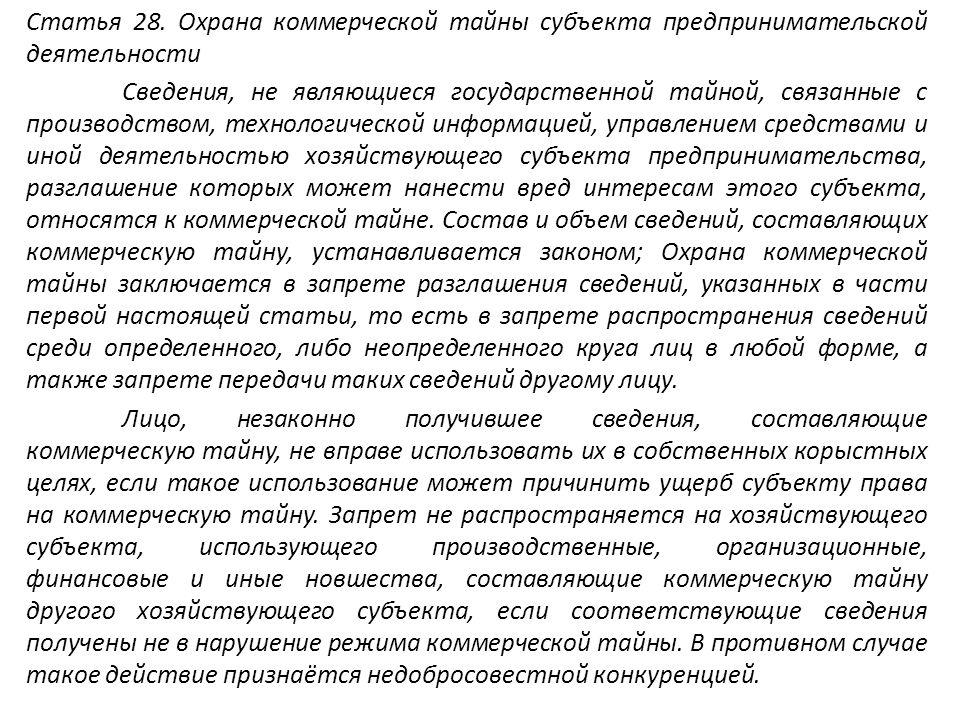 Статья 28.