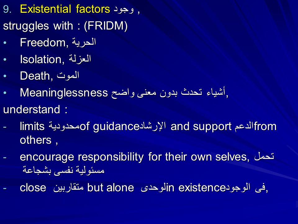 9. Existential factors وجود, struggles with : (FRIDM) Freedom, الحرية Freedom, الحرية Isolation, العزلة Isolation, العزلة Death, الموت Death, الموت Me