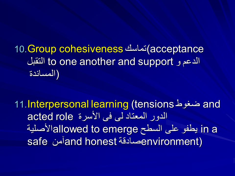 10. Group cohesiveness تماسك(acceptance التقبل to one another and supportالدعم و المساندة ) 11.