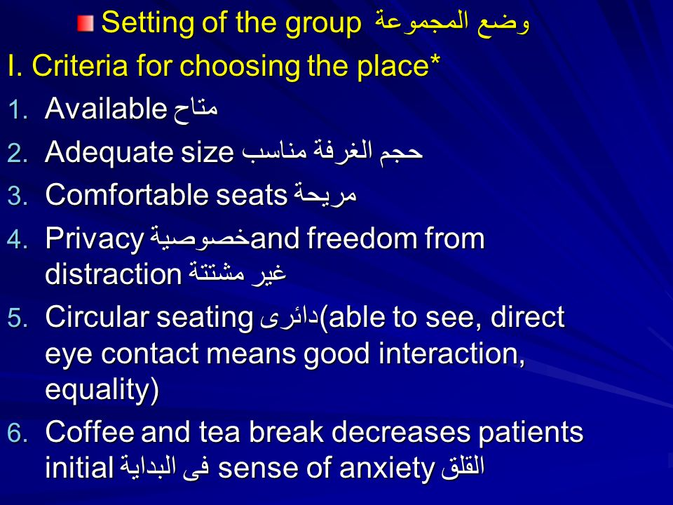 Setting of the group وضع المجموعة I. Criteria for choosing the place* 1.