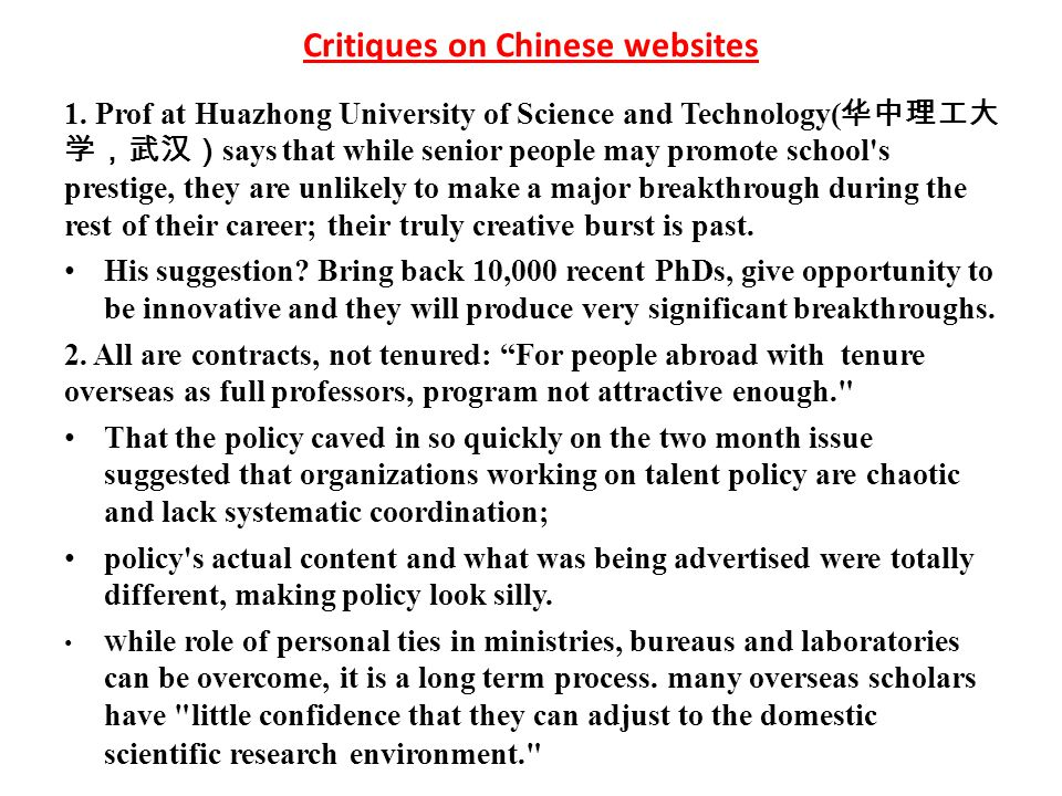Critiques on Chinese websites 1.
