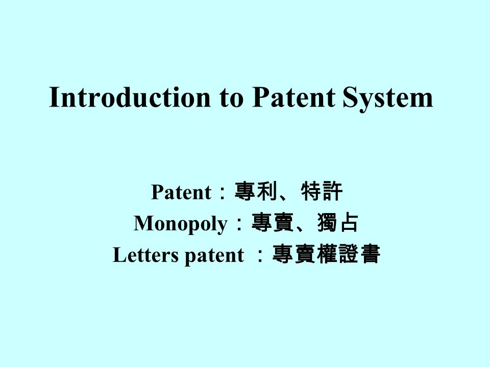 Working and licensing of an invention Many patent laws stipulate the patentee must manufacture the invention or license it to someone who will.