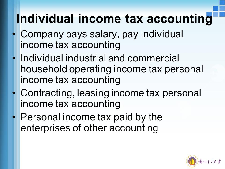 Individual income tax accounting Company pays salary, pay individual income tax accounting Individual industrial and commercial household operating income tax personal income tax accounting Contracting, leasing income tax personal income tax accounting Personal income tax paid by the enterprises of other accounting