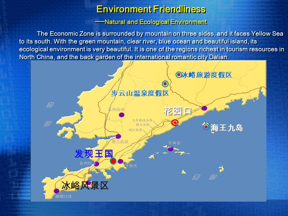 海王九岛 发现王国 步云山 花园口 The Economic Zone is surrounded by mountain on three sides, and it faces Yellow Sea to its south.