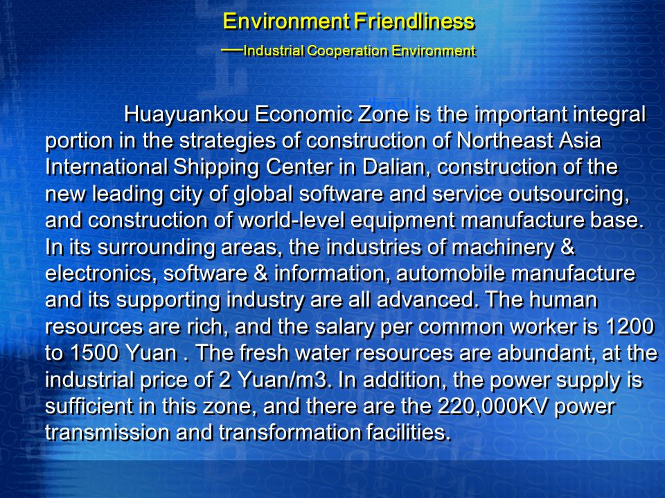 步云山 Huayuankou Economic Zone is the important integral portion in the strategies of construction of Northeast Asia International Shipping Center in Dalian, construction of the new leading city of global software and service outsourcing, and construction of world-level equipment manufacture base.