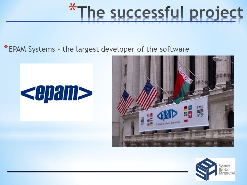 * EPAM Systems – the largest developer of the software