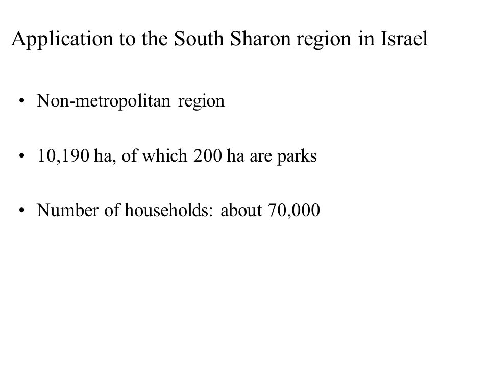 Application to the South Sharon region in Israel Non-metropolitan region 10,190 ha, of which 200 ha are parks Number of households: about 70,000
