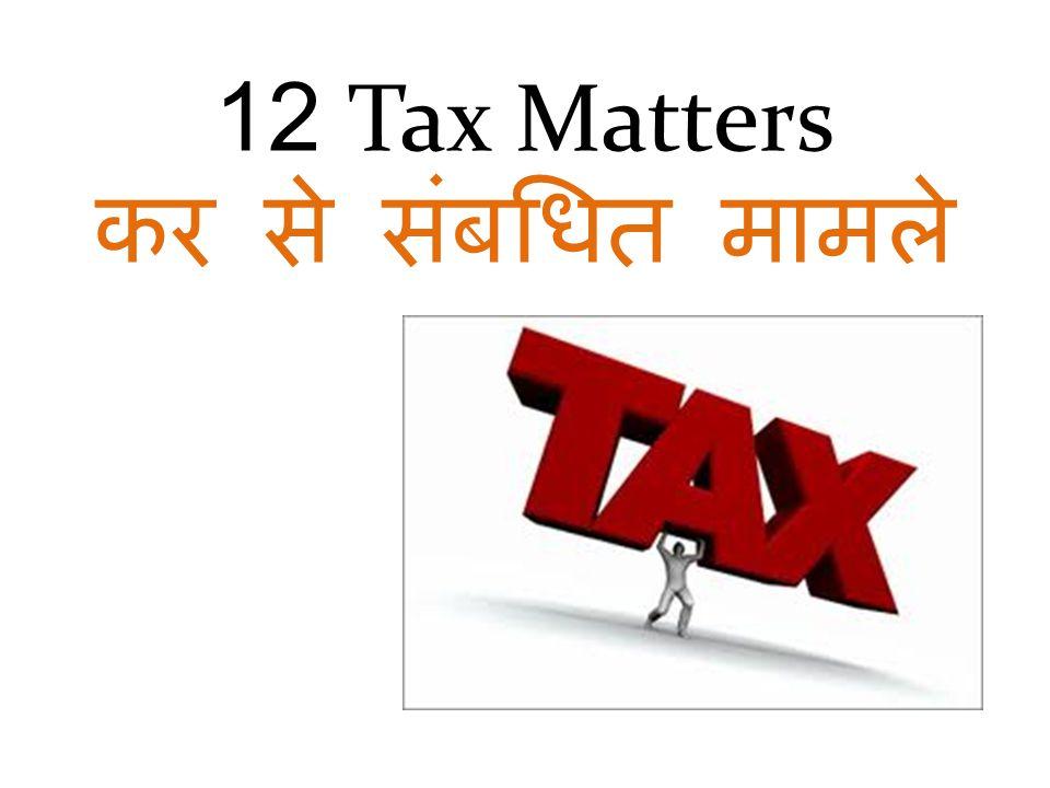 12 Tax Matters कर से संबधित मामले