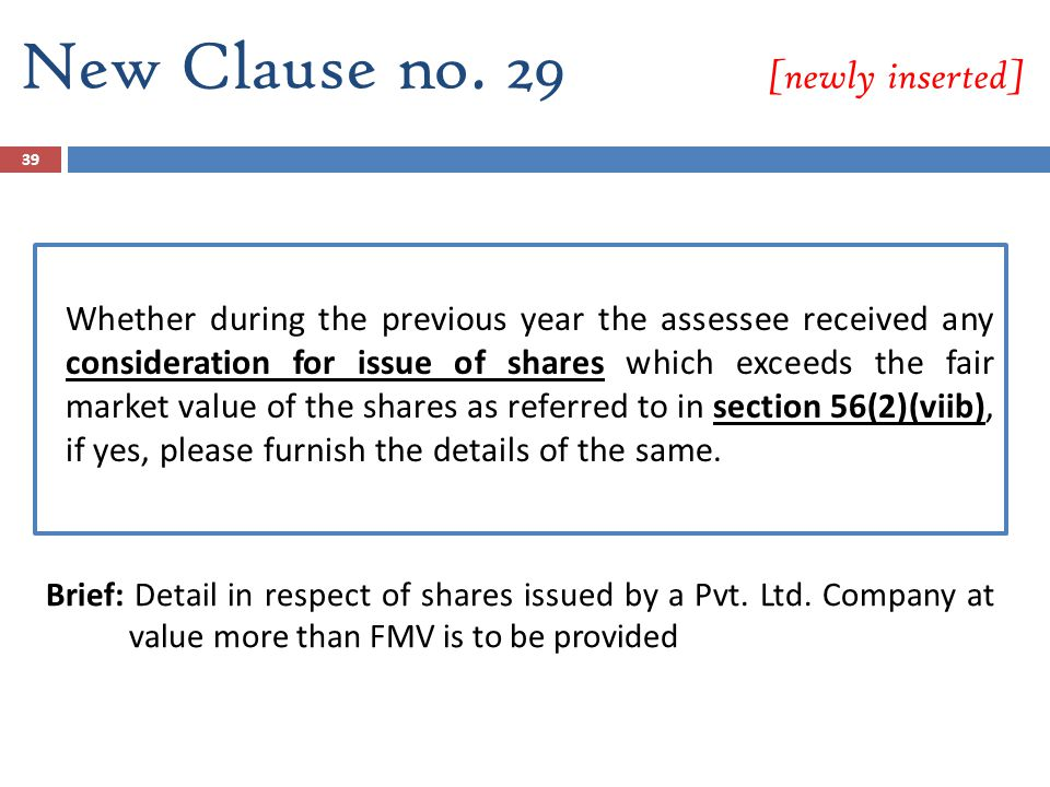 Whether during the previous year the assessee received any consideration for issue of shares which exceeds the fair market value of the shares as refe