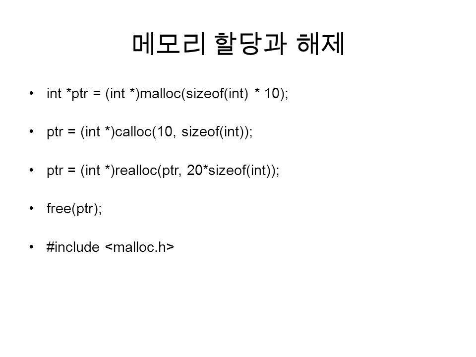 메모리 할당과 해제 int *ptr = (int *)malloc(sizeof(int) * 10); ptr = (int *)calloc(10, sizeof(int)); ptr = (int *)realloc(ptr, 20*sizeof(int)); free(ptr); #in