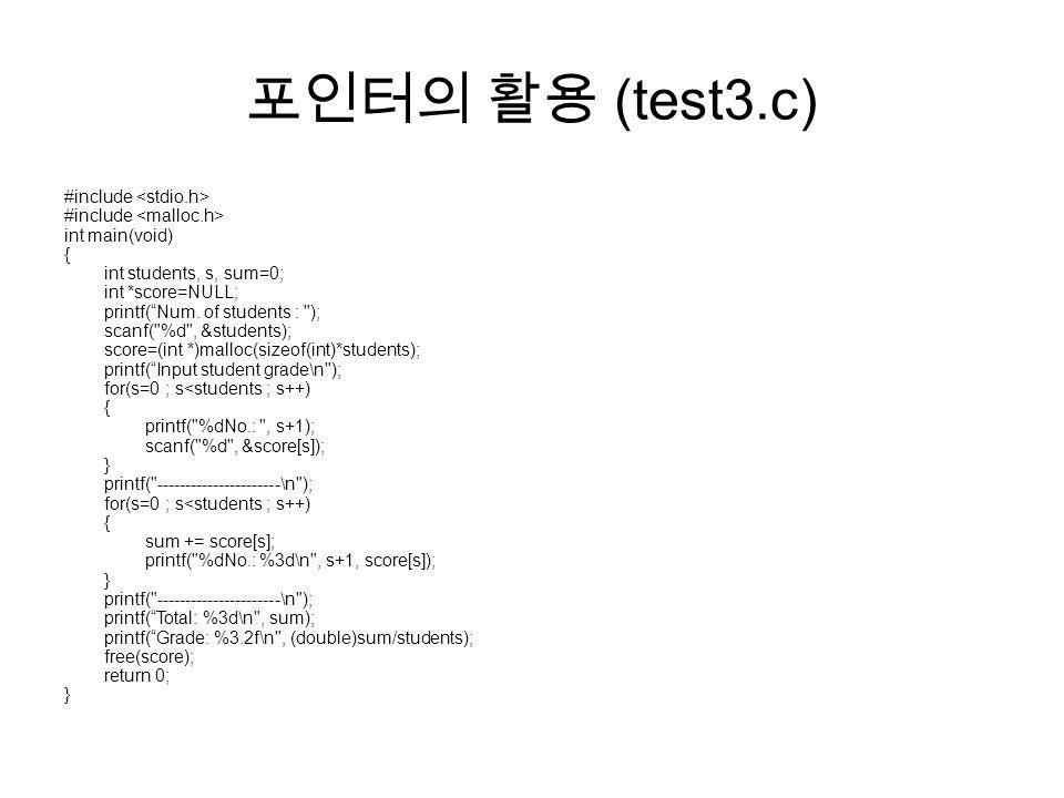 """포인터의 활용 (test3.c) #include int main(void) { int students, s, sum=0; int *score=NULL; printf(""""Num. of students :"""