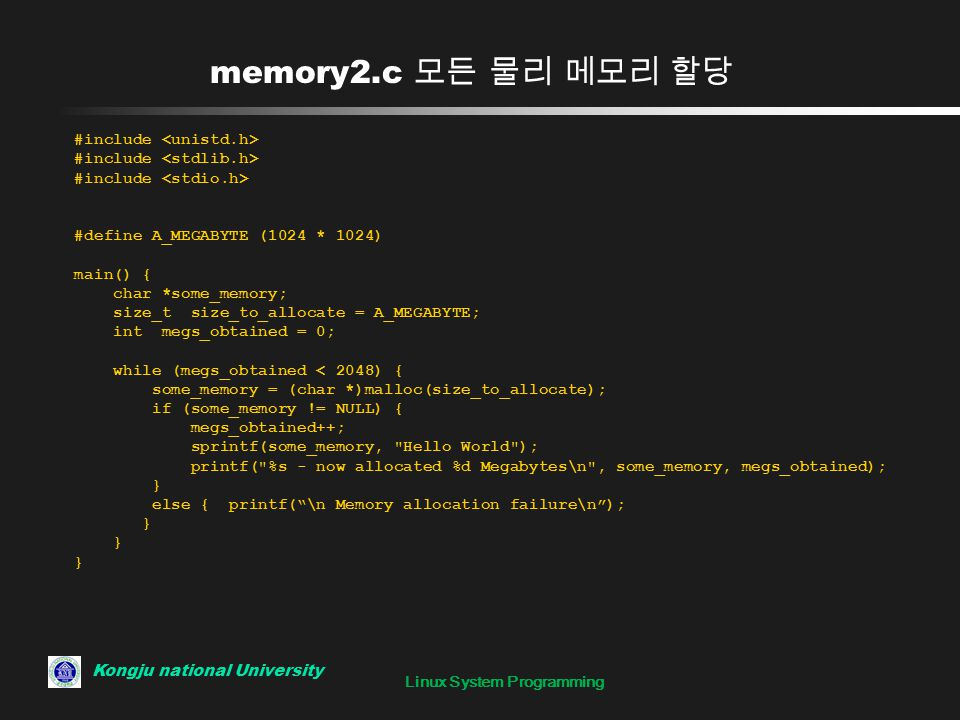 Linux System Programming memory2.c 모든 물리 메모리 할당 #include #define A_MEGABYTE (1024 * 1024) main() { char *some_memory; size_t size_to_allocate = A_MEGA