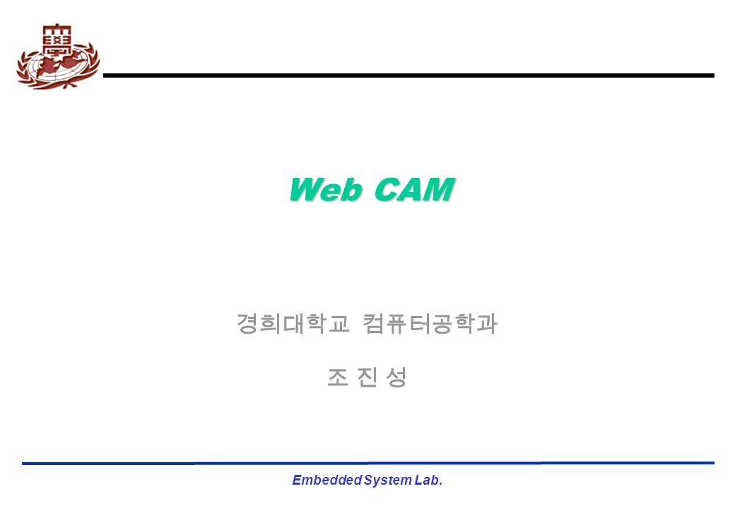 Embedded System Lab. Web CAM 경희대학교 컴퓨터공학과 조 진 성