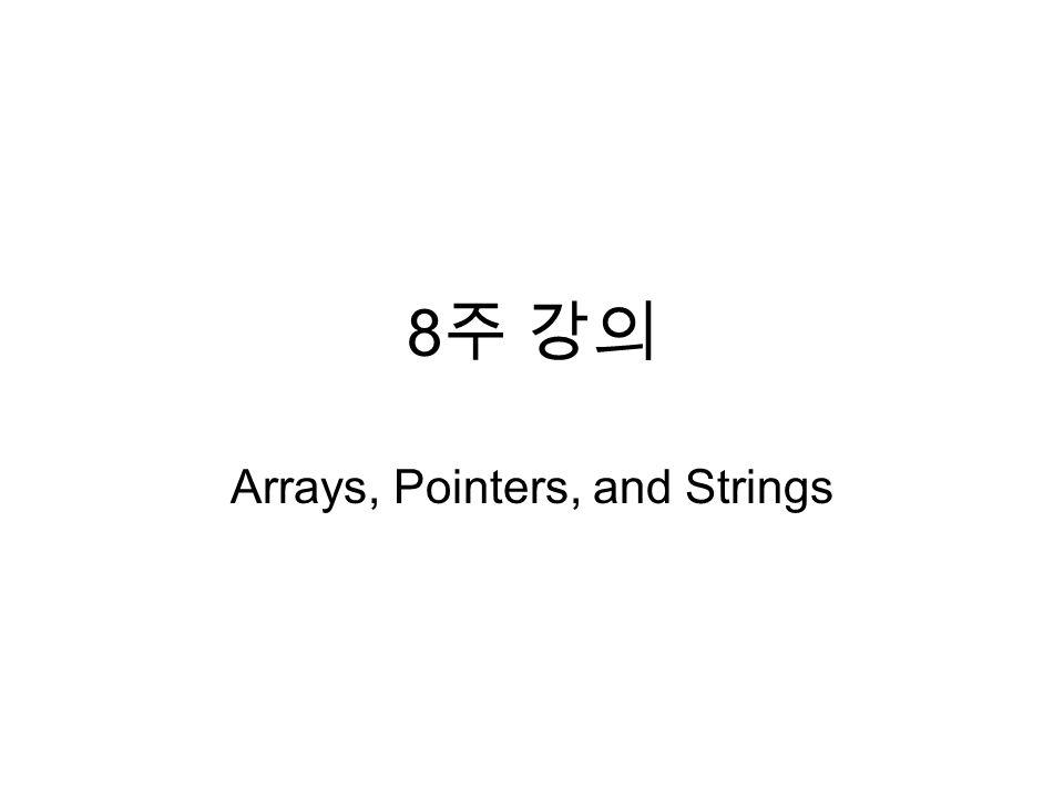 8 주 강의 Arrays, Pointers, and Strings
