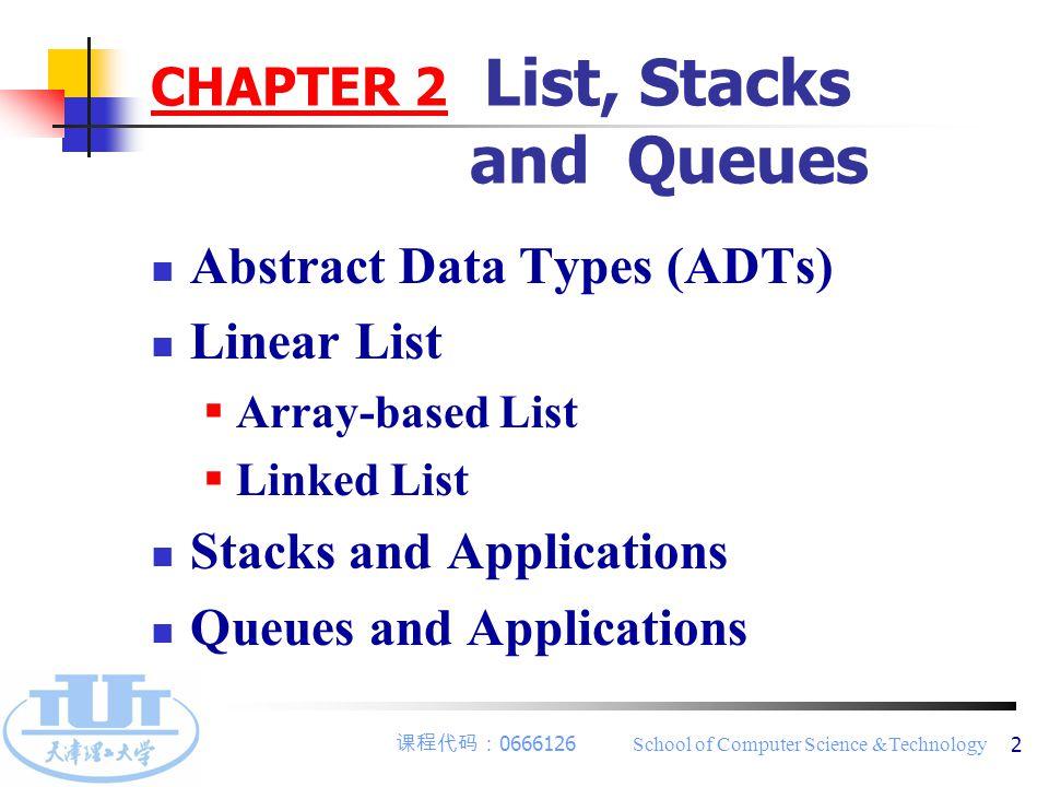 课程代码: 0666126 School of Computer Science &Technology 3 2.1 Abstract Data Type Data Type A data type is a collection of objects and a set of operations that act on those objects.