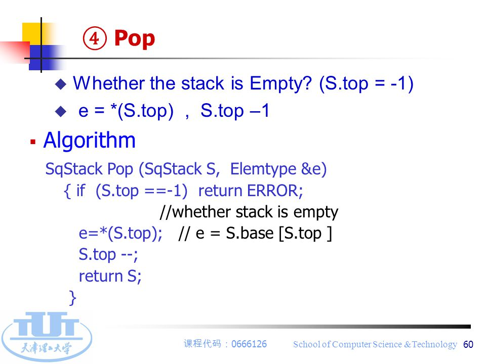 课程代码: 0666126 School of Computer Science &Technology 60 u Whether the stack is Empty.