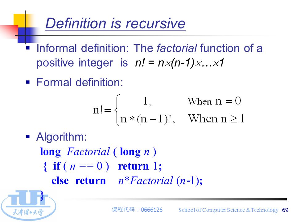 课程代码: 0666126 School of Computer Science &Technology 69  Informal definition: The factorial function of a positive integer is n! = n  (n-1)  …  1