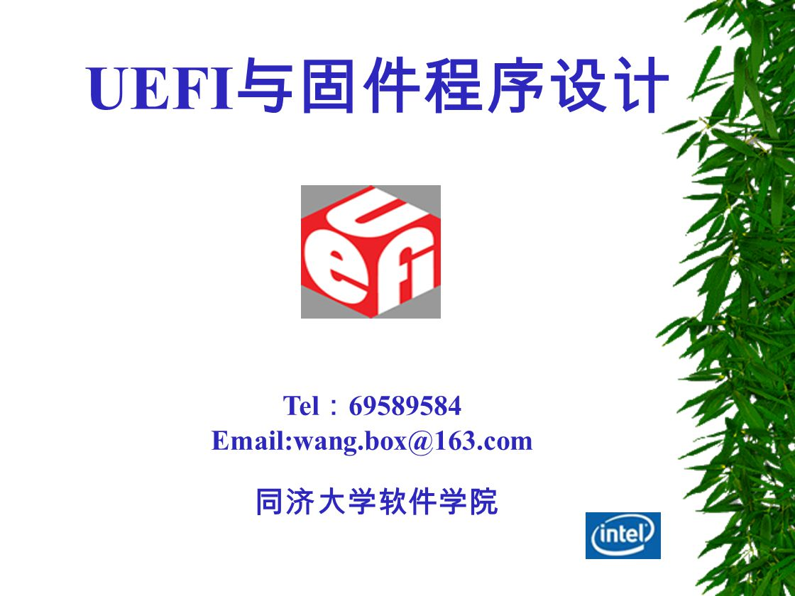 Tel : 69589584 Email:wang.box@163.com 同济大学软件学院 UEFI 与固件程序设计