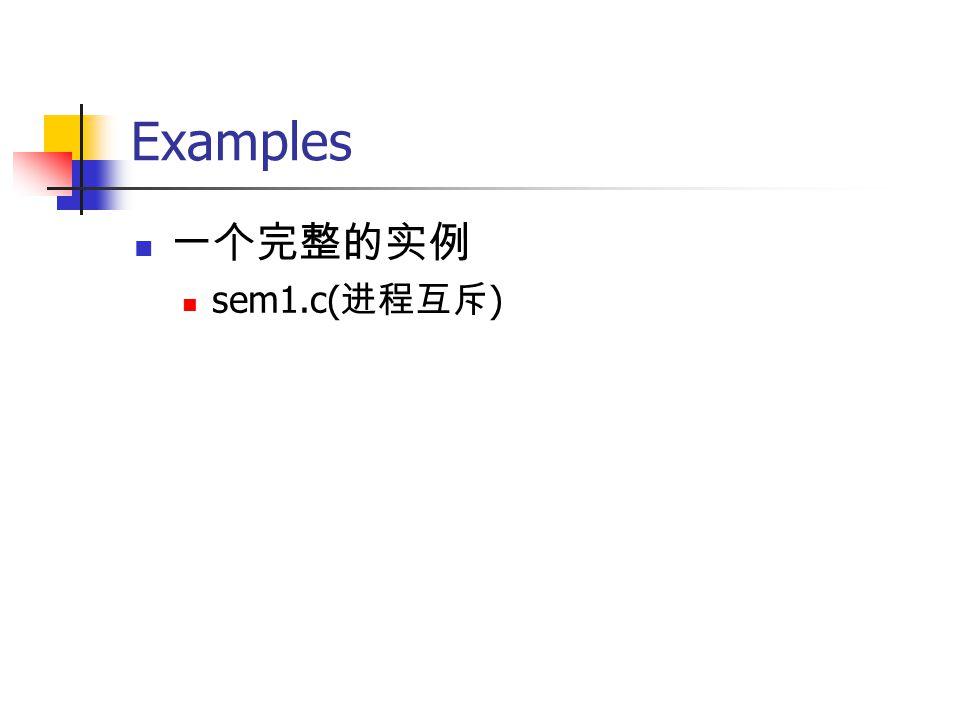 Examples 一个完整的实例 sem1.c( 进程互斥 )