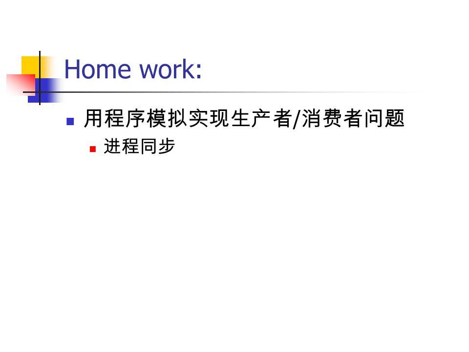 Home work: 用程序模拟实现生产者 / 消费者问题 进程同步